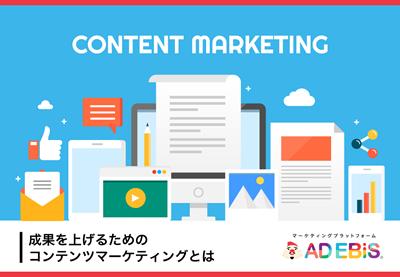 成果を上げるためのコンテンツマーケティングとは