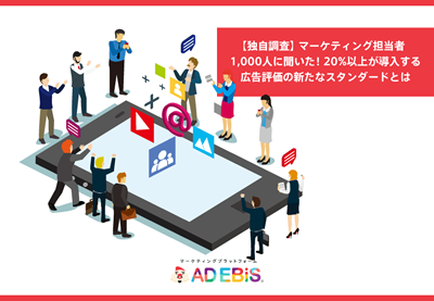 マーケティング担当者1,000人に聞いた!Web広告費アンケート