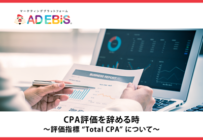 CPA評価を辞める時