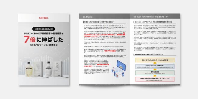 EC業界の広告担当者必見!BULK HOMMEが新規顧客の獲得件数を3倍に伸ばしたWebプロモーション施策とは