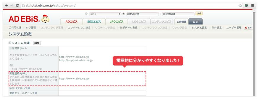 (3)緊急遷移先URLで、万が一の場合も安心◎