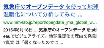 スマホ版検索結果での表示