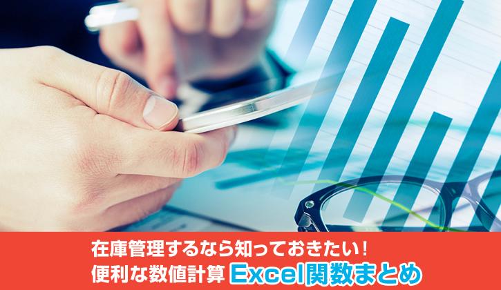 在庫管理するなら知っておきたい便利な数値計算Excel関数まとめ