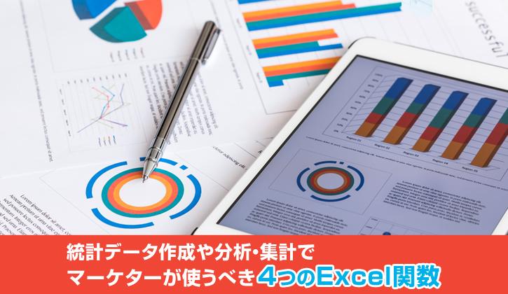 統計データ作成や分析・集計でマーケターが使うべき4つのExcel関数
