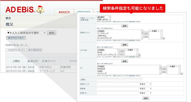 検索条件指定の画面