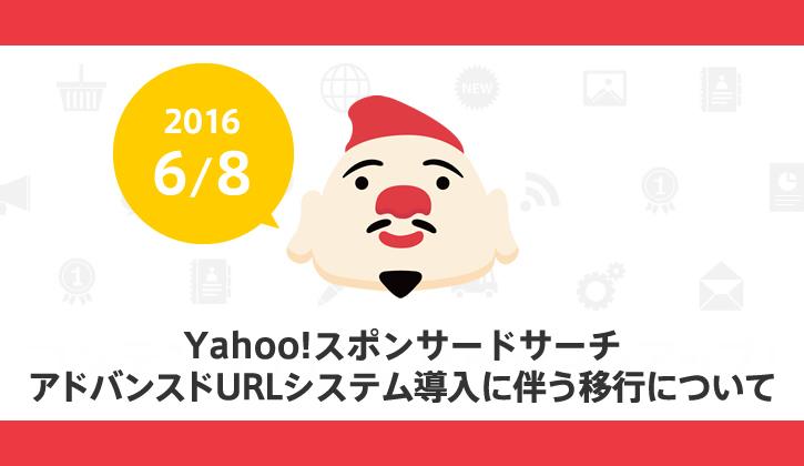 Yahoo!スポンサードサーチのアドバンスドURLシステム導入に伴う移行について