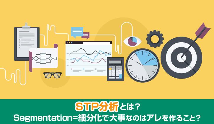 STP分析とは Segmentation=細分化で大事なのはアレを作ること?