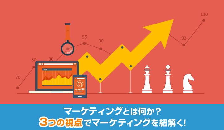 マーケティングとは何か?3つの視点でマーケティングを紐解く
