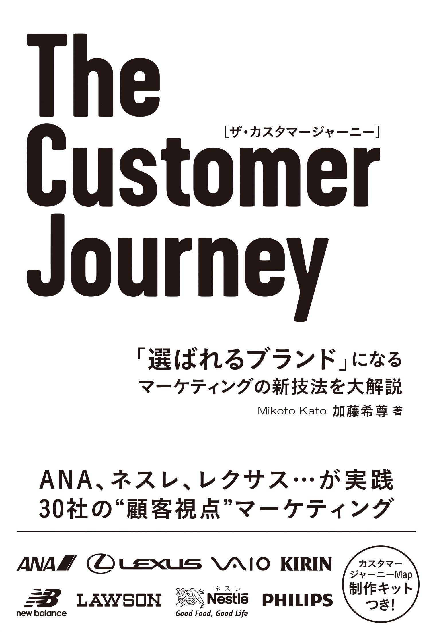 「The Customer Journey 「選ばれるブランド」になる マーケティングの新技法を大解説」