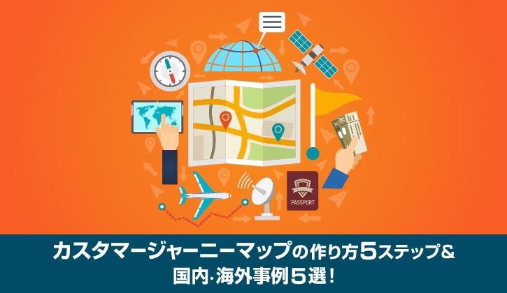 カスタマージャーニーマップの作り方5ステップ&国内・海外事例5選!