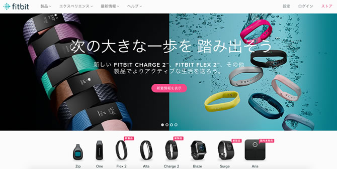 Fitbit webサイト