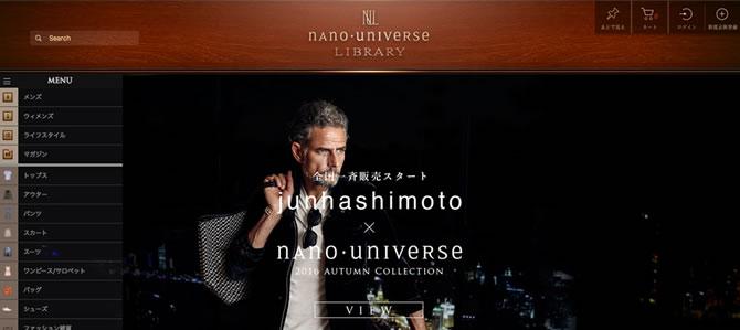 ナノ・ユニバース webサイト
