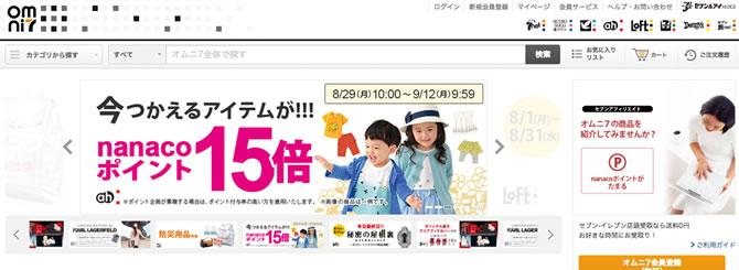 オムニ7 webサイト