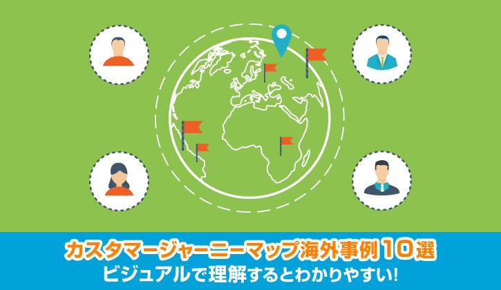 【カスタマージャーニーマップ海外事例10】ビジュアルで理解するとわかりやすい!