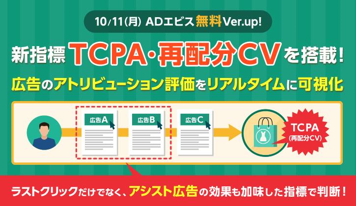 【アドエビスバージョンアップ!】新指標「TCPA」「再配分CV」搭載!広告のアトリビューション評価をリアルタイムに可視化!