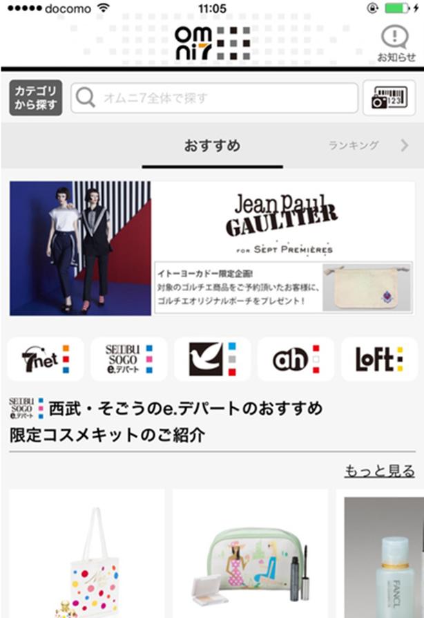 アプリ:オムニ7アプリ