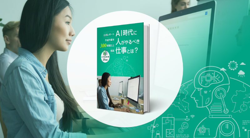 広告レポート作成作業を300時間以上削減 AI時代に人がやるべき仕事とは?