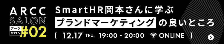 ARCC Salon #02 12.17 THU. 19:00-20:00 無料 オンライン開催