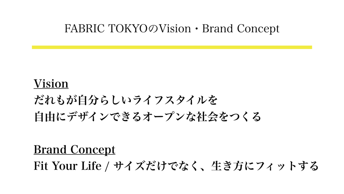 Fabric TokyoのVision・Brand Concept