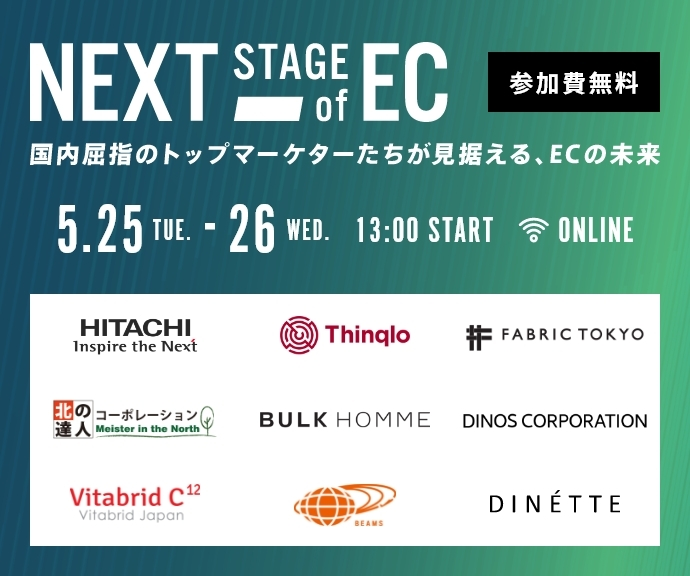 NEXT STAGE of EC 5.25 TUE - 5.26 WED. 13:00 Start 無料 オンライン開催