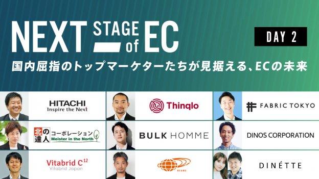 NEXT STAGE of EC:EC/D2C市場で活躍するトップマーケターたちが語る、勝ち残るためのマーケティング戦略【DAY2】