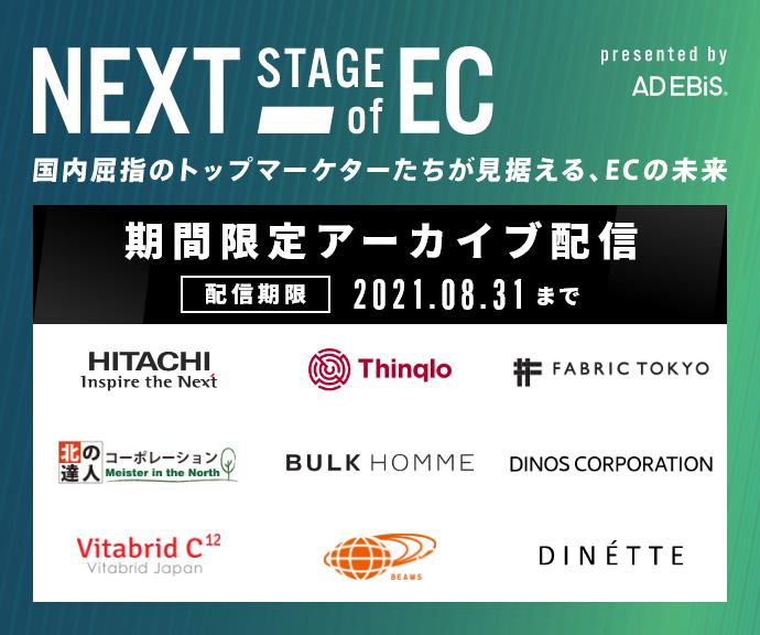 NEXT STAGE of ECアーカイブ配信 2021年8月31日まで!