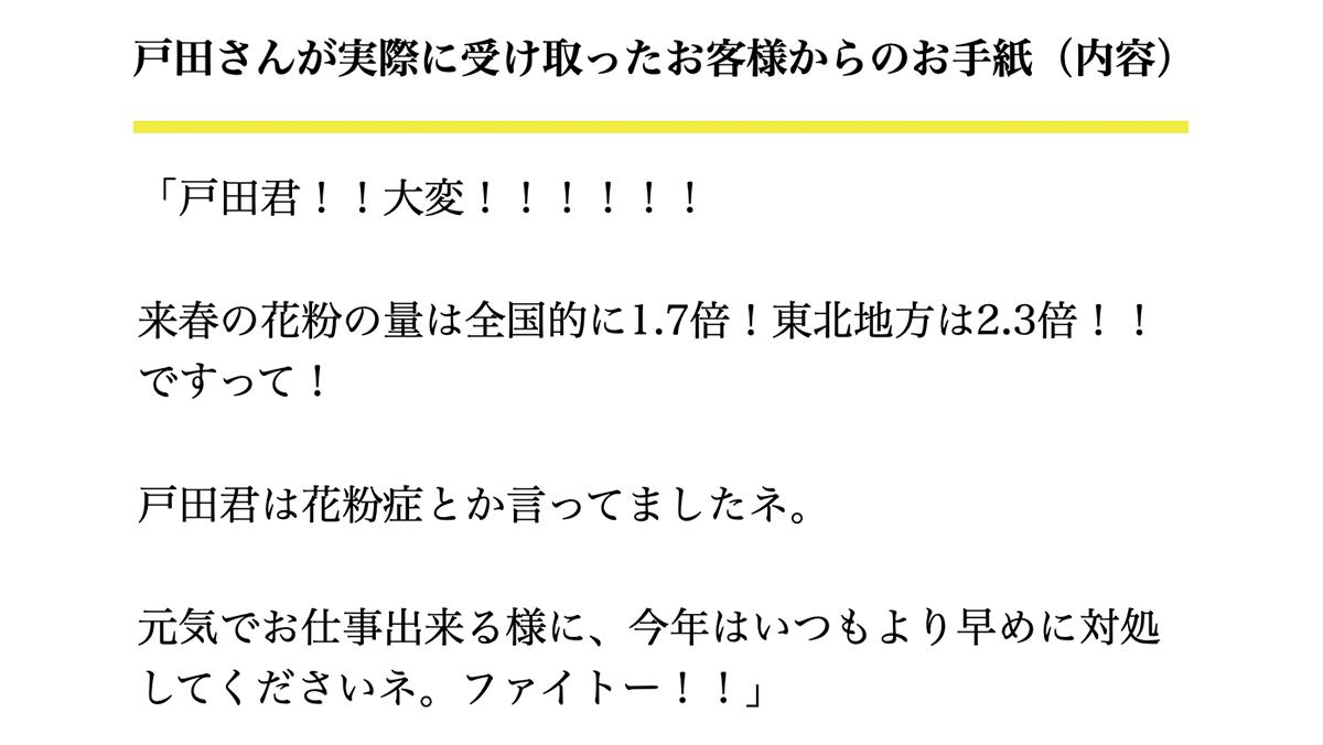 戸田さんが実際に受け取ったお客様からのお手紙(内容)