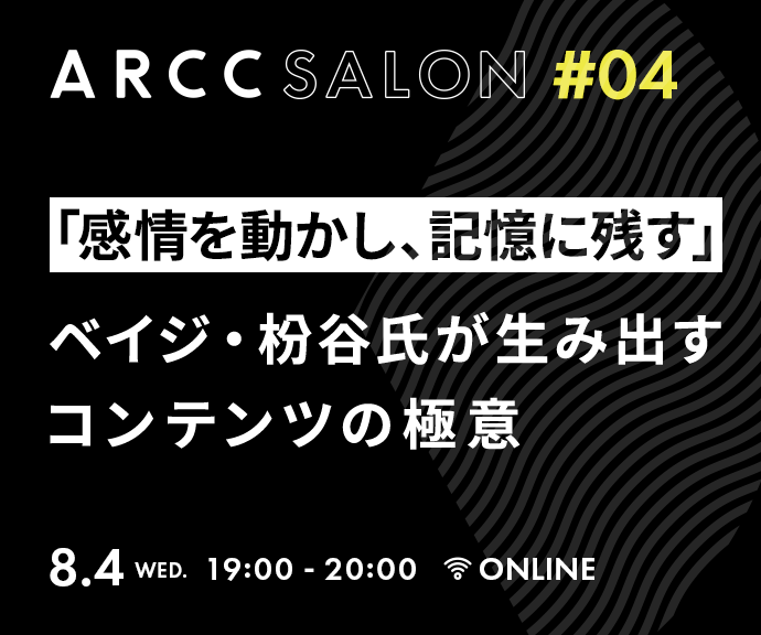 ARCC Salon#4 2021年8月4日開催!