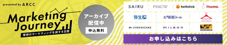 ARCC1周年記念大型イベント Marketing Journey、無料アーカイブ動画配信開始!今すぐお申し込みを!